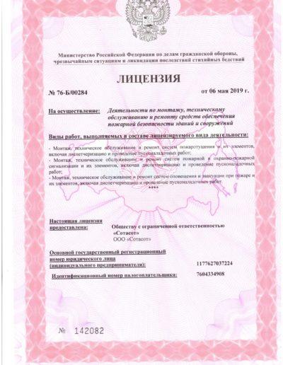 Лицензия МЧС(СотаСот) 001