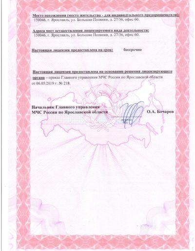 Лицензия МЧС(СотаСот) 002